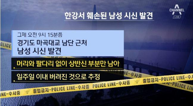 """한강에 '몸통 시신' 표류…""""강력 범죄 연관 가능성"""""""