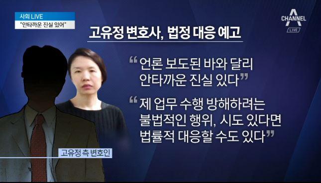 고유정 재판 후폭풍…판사 출신 변호사, 변론 포기