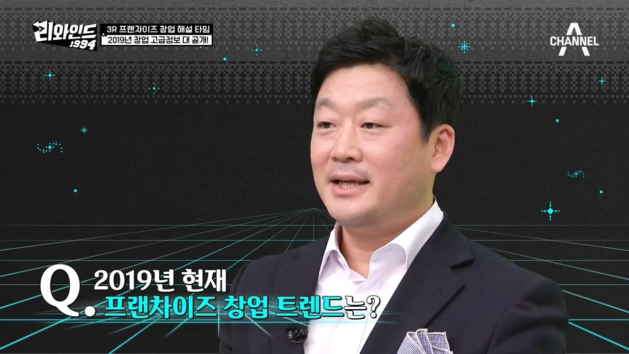♥2019년 창업 고급 정보 大공개♥ 현재 프랜차이즈 ....
