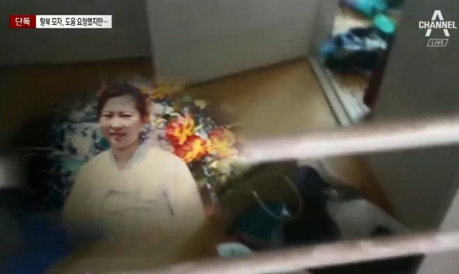 [단독]사망한 탈북 모자, 기초 수급비 신청 못한 이유....
