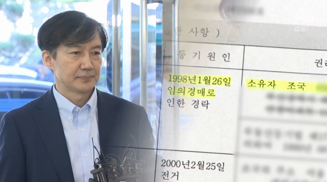 [단독]조국, IMF 때 경매로 서울 강남 아파트 구입....