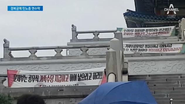 문체부와 단체교섭 결렬…'민노총 현수막' 경복궁 점령