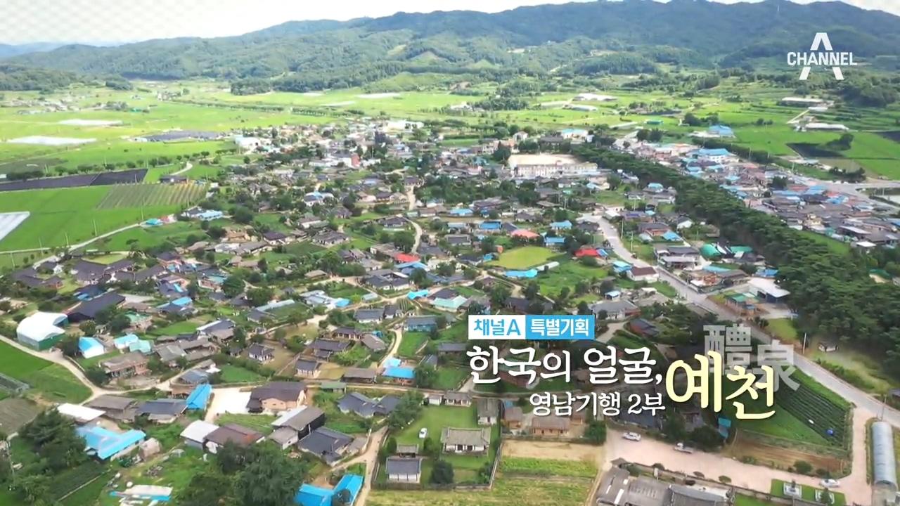 특별기획 한국의 얼굴 - 영남기행 2편