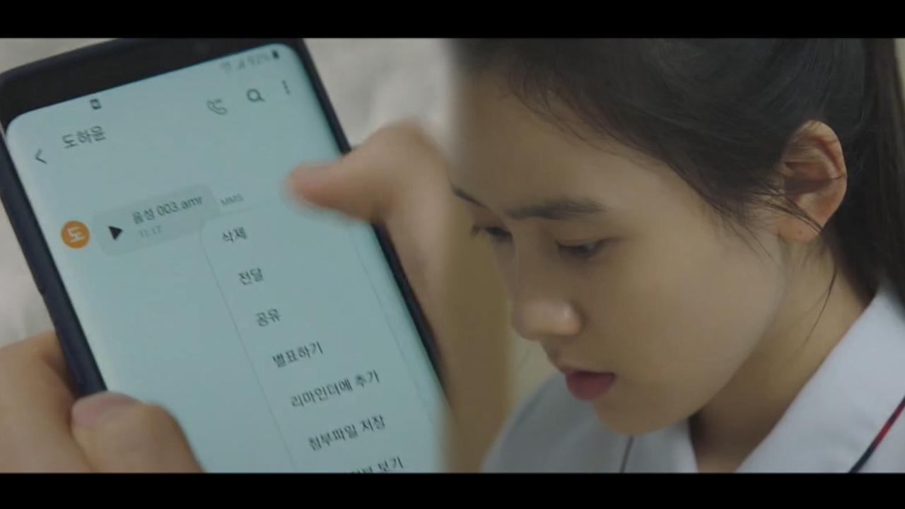 동혁에게 온 메시지를 몰래 삭제하는 수연