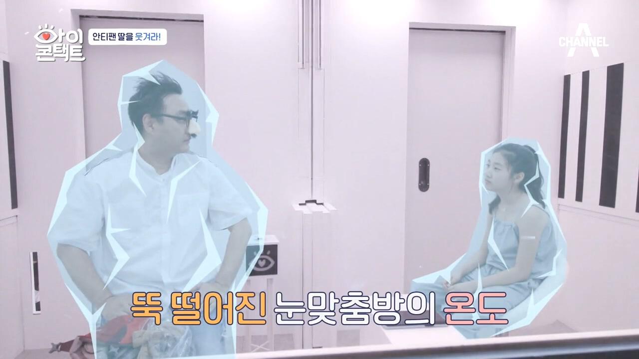 ★안티팬 딸을 웃겨라★ 딸은 고군분투하는 김수용의 개그....