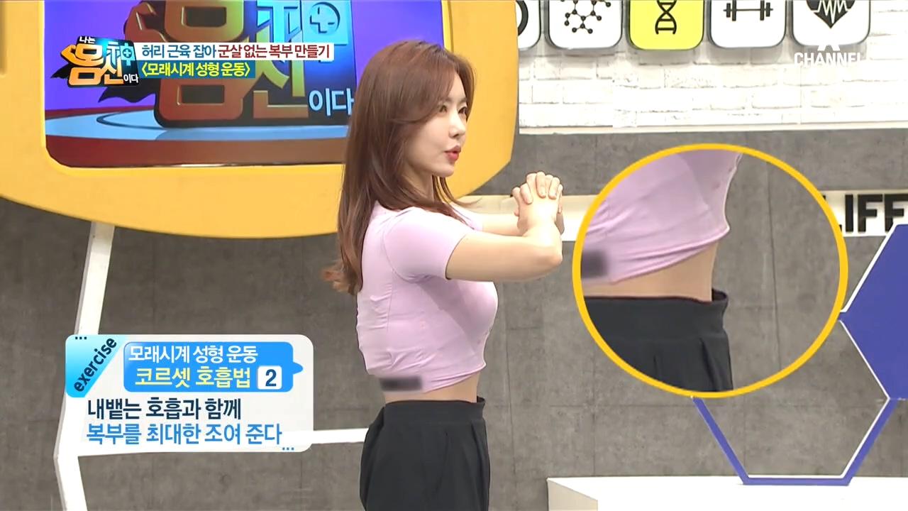*다이어터 주목* 몸짱 박지은 트레이너와 함께하는 실전 S라인 복부 운동법!