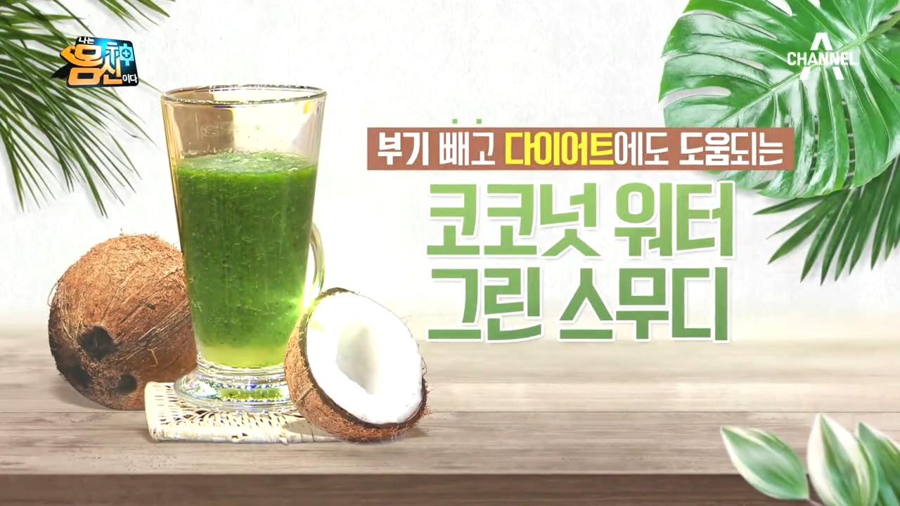 다이어트에 도움 되는 자연의 선물!  '코코넛 워터' ....