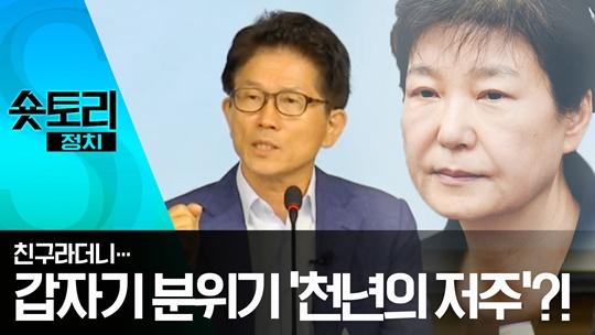 """[숏토리] """"박근혜의 천년 저주가!!""""…김문수의 '공개...."""