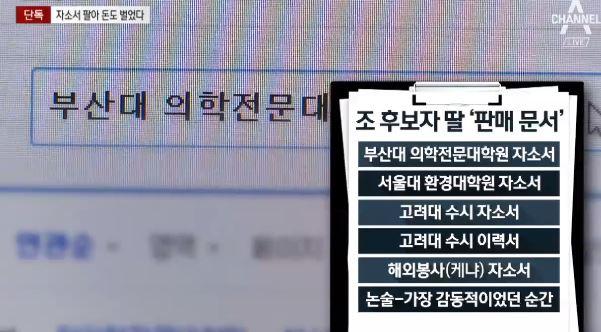 [단독]조국 딸, 부산대 의전원 자기소개서 5만 원에 ....