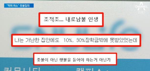 조국 딸 특혜 논란에 분노한 2030…'학위 취소' 촛....
