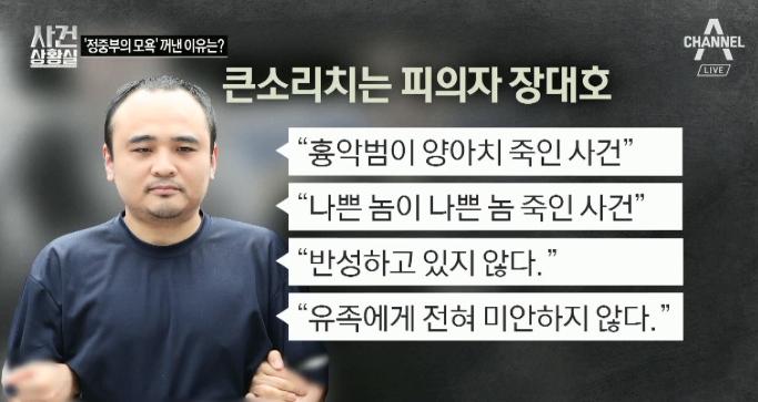 """반성 없는 장대호 """"흉악범이 양아치 죽인 사건"""""""