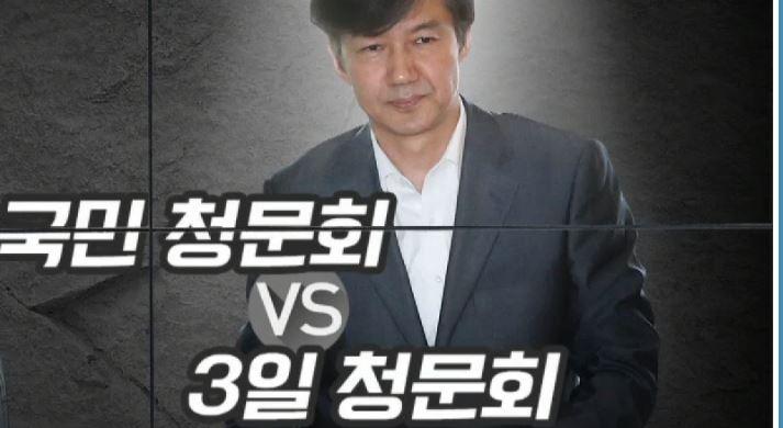 """민주당 '국민청문회' 추진 vs 한국당 """"3일 청문회""""...."""
