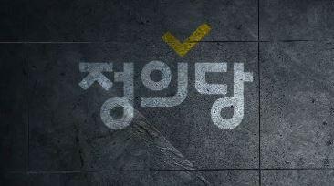 뜸들이는 '정의당 데스노트'…최종 판단은 청문회 이후
