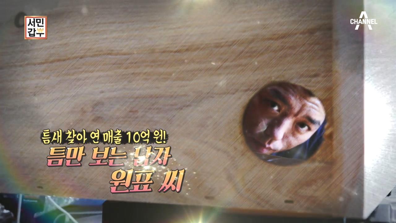 서민갑부 243회