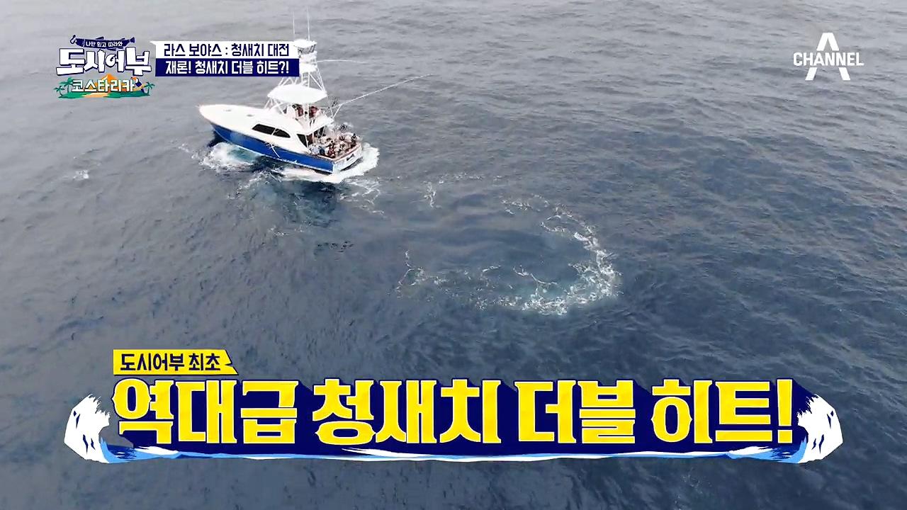 ☞도시어부 최초 역대급 청새치 더블 HIT☜ 특급 유망....
