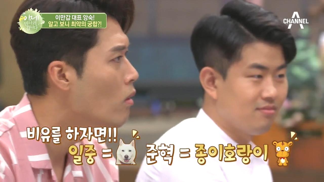 ♨알고보니 최악의 궁합?♨ 북한 무속인이 본 일중-준혁....