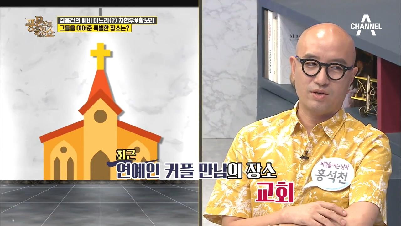 커플이 되고 싶다면?! 차현우♥황보라를 이어준 연애 핫....