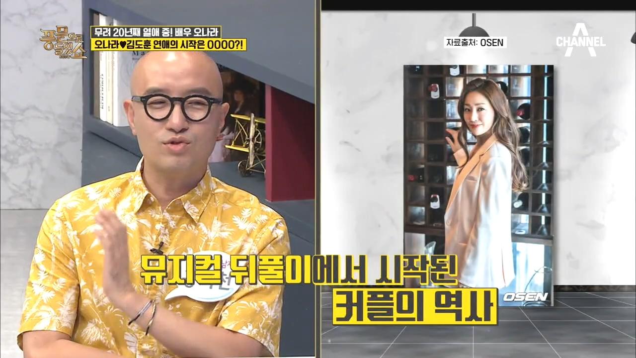♨상여자♨ 20년 째 열애 중인 배우 오나라가 남친을 ....
