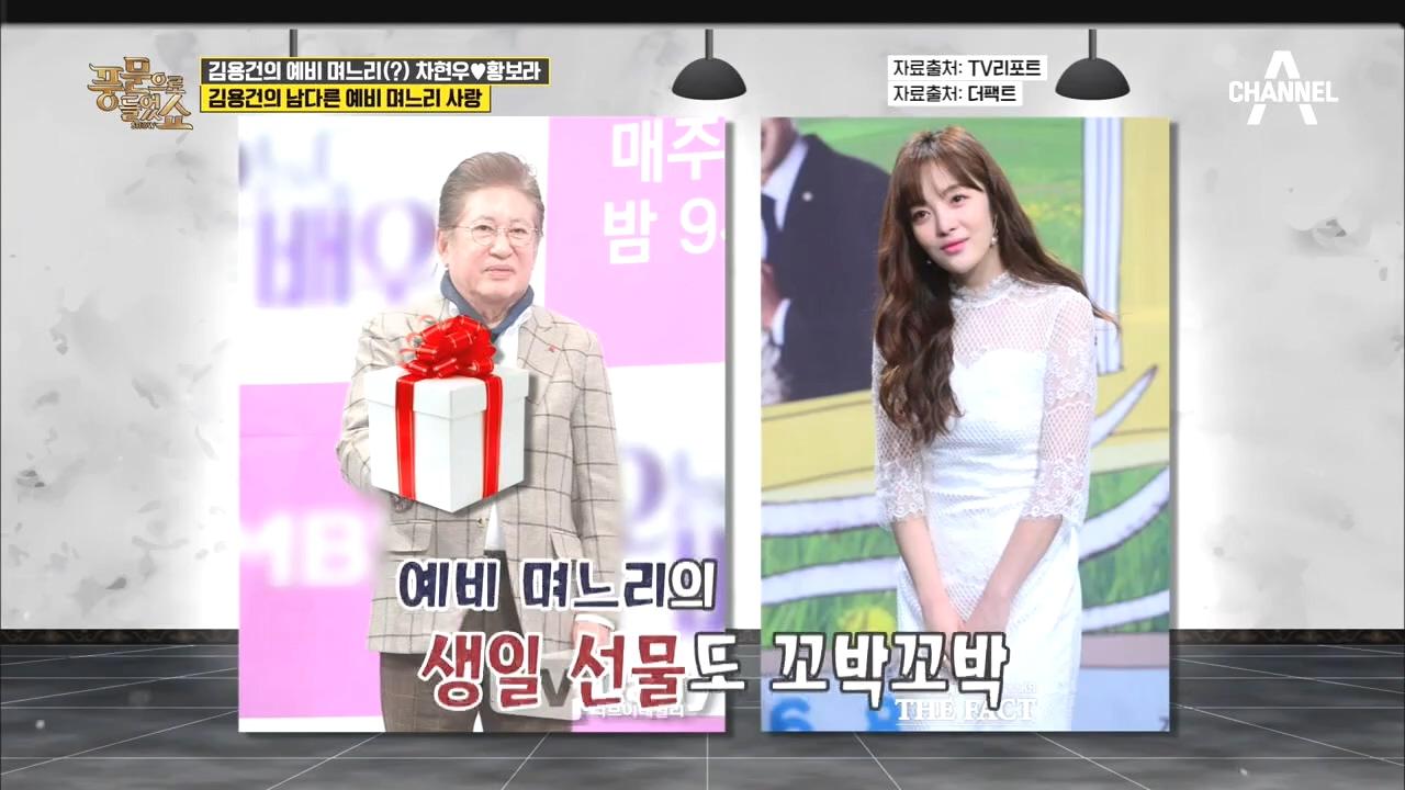김용건의 남다른 예비 며느리 사랑♥ 입 떡 벌어지는 선....