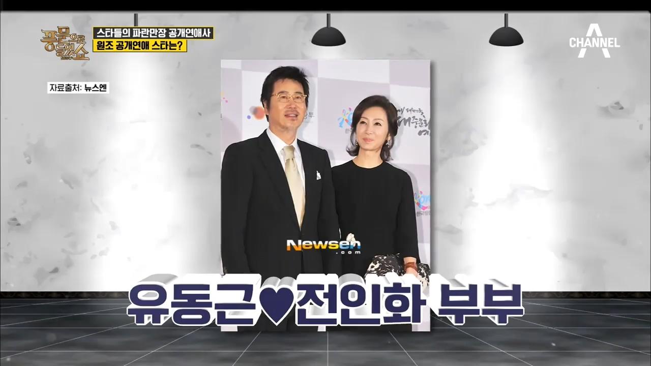원조 공개연애 스타 유동근♥전인화! 원래 둘은 사제지간....