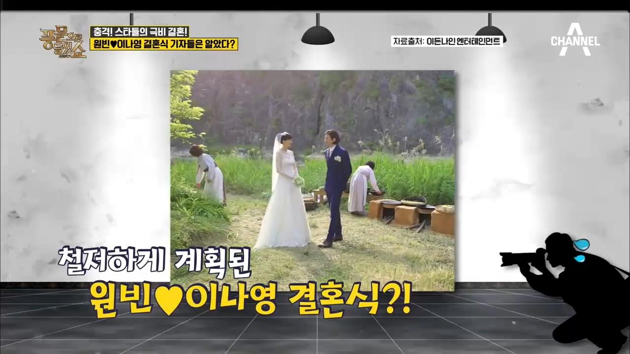 스타들의 결혼 필수 요소가 원빈♥이나영 부부의 결혼식에....