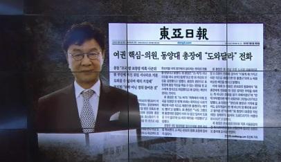 """[단독]동양대 총장 """"김두관이 전화…청와대 수석비서관 ...."""