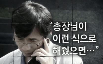 """[단독]동양대 총장 """"유시민도 전화…'조국 살리기' 시...."""