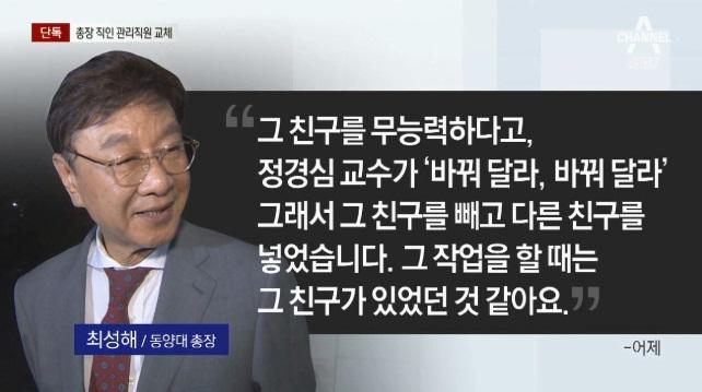 """[단독]동양대 총장 """"정경심 요청으로 직인 관리직원 교...."""