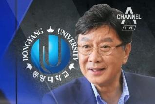 """민주당 """"동양대 총장은 극우적 사고"""" 공격…실제 성향은...."""