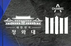 조국 인사청문회 하루 앞두고…청와대 vs 검찰 '정면 ....