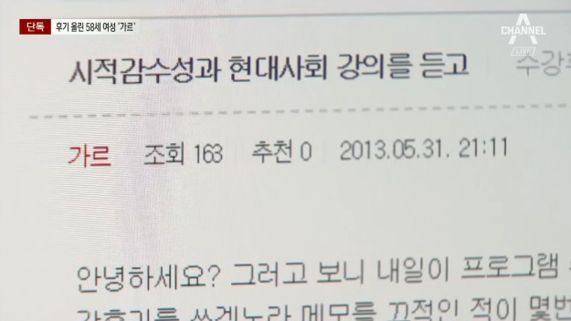 [단독]조국 아들 수강 후기 올린 '58세 여성 가르'....