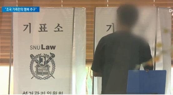 """조국 제자들도 등 돌렸다…서울대 로스쿨생 84% """"사퇴...."""