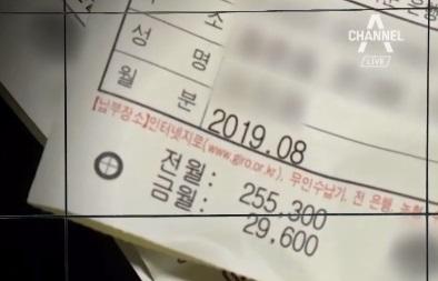 7개월치 우윳값 고지서가 덩그러니…생활고에 일가족 4명....