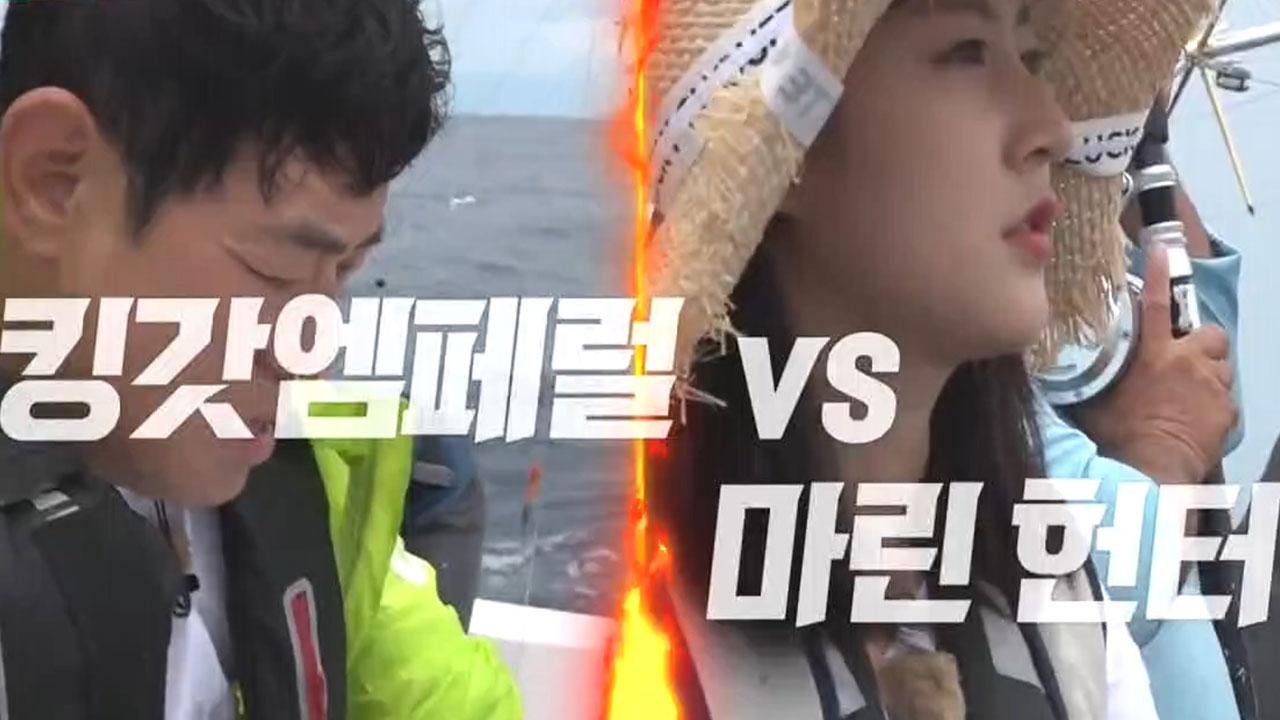 ♨킹-갓 경규 VS 마린 헌터 새론♨ 또 다시 찾아온 ....