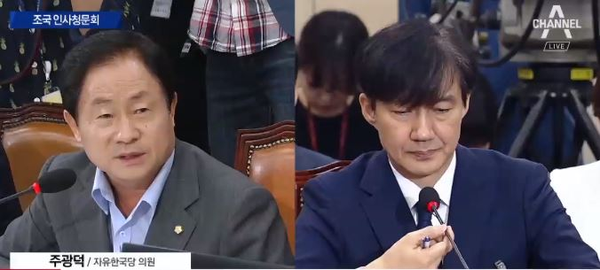 """[청문회영상] 주광덕 """"조국 딸 서울법대·공익인권법센터...."""