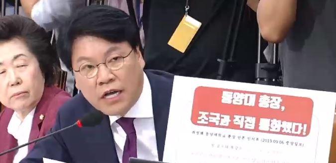 """[청문회영상]장제원 의원 """"동양대 총장, 녹취 있다"""""""