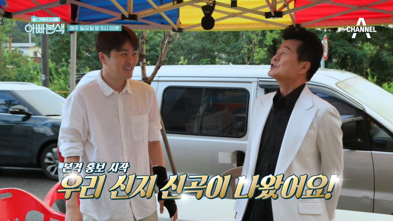 [선공개] 신지♥를 응원하기 위해 태진아가 준비한 도나....