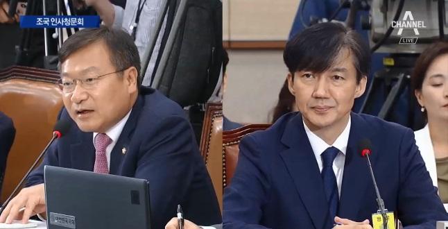 조국 법무부장관 후보자 국회인사청문회 생중계⑥