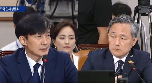 조국 법무부장관 후보자 국회인사청문회 생중계⑧
