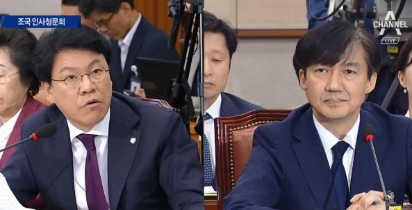 조국 법무부장관 후보자 국회인사청문회 생중계⑩