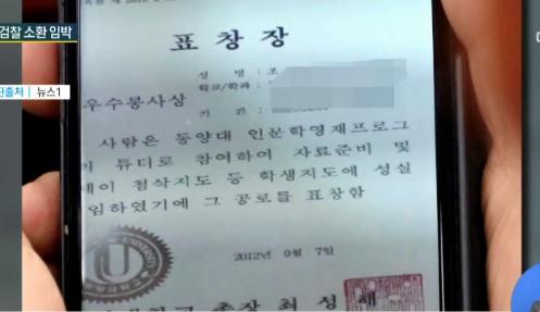'조국 부인' 정경심 소환 임박…검찰 수사 전방위 확대