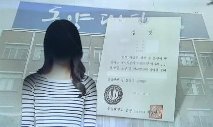 [디브리핑]정경심 기소의 '스모킹건'…총장상 부정발급 ....