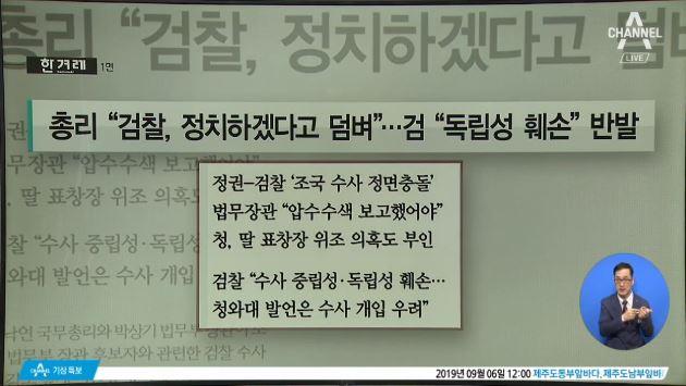 [2019.9.6] 김진의 돌직구쇼 304회