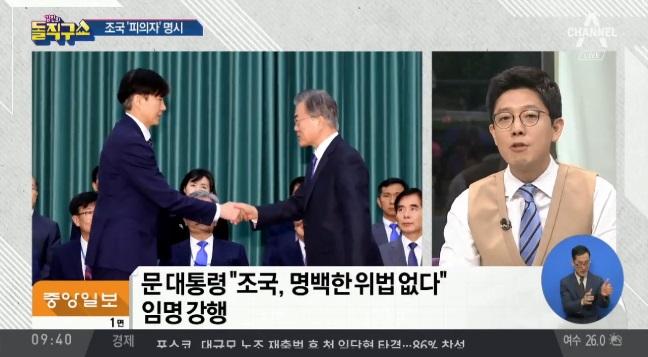 [2019.9.10] 김진의 돌직구쇼 306회