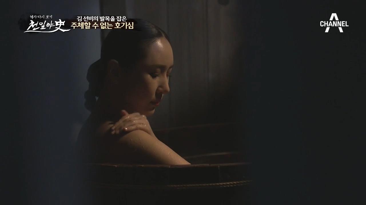 집주인의 목욕 장면을 목격하다?! 김 선비의 발목을 잡....