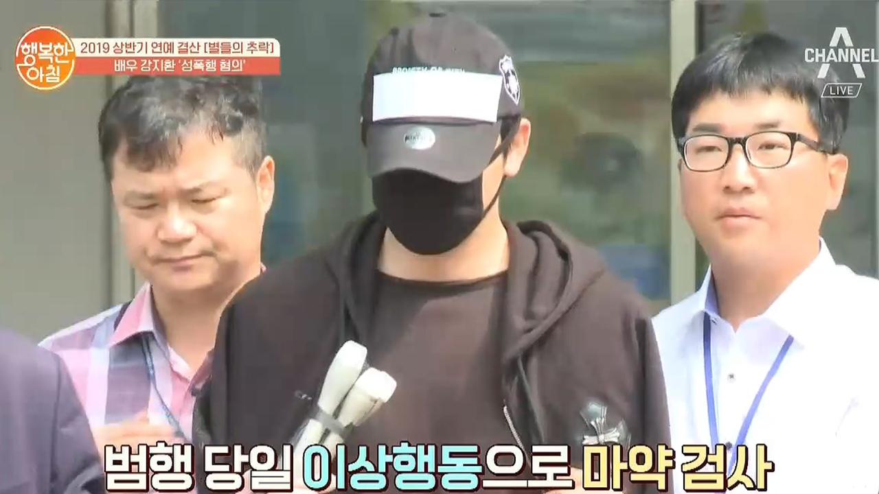 배우 강지환 성폭행 혐의로 구속기소 그가 체포 당시 이....