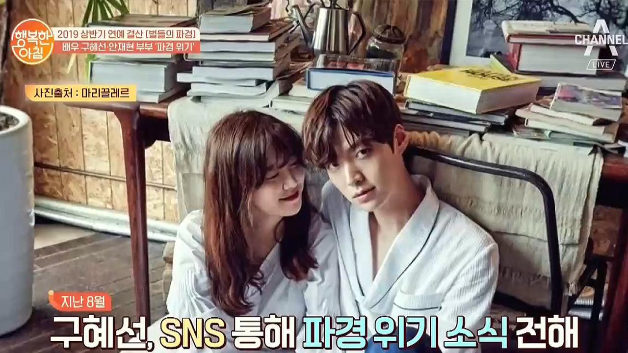 '안재현-구혜선 파경 위기' 안재현이 문자메세지까지 공....