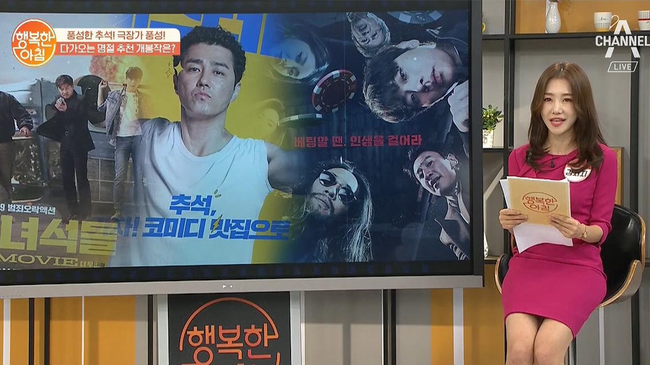 '추석 영화 추천' 차승원의 [힘을 내요 미스터 리]&....