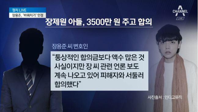 장용준, '바꿔치기' 인정…3500만 원 주고 '합의'