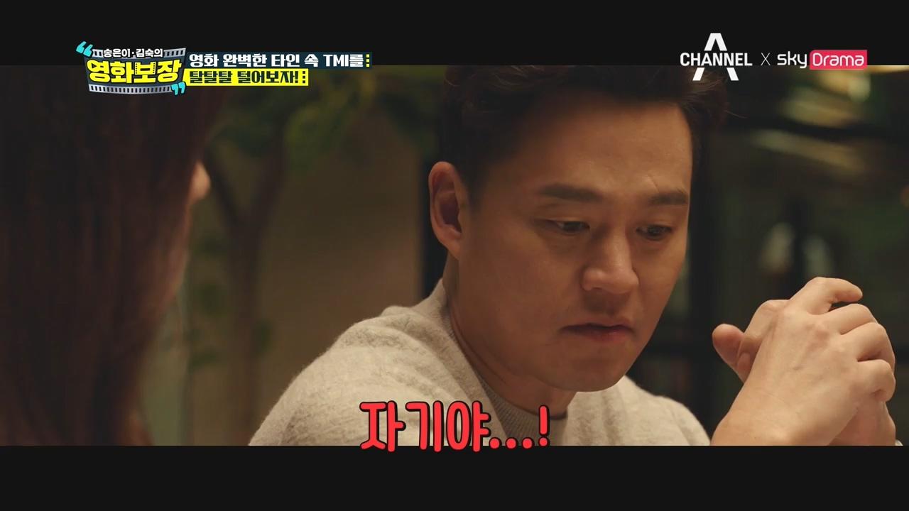 송은이 김숙의 영화보장 3회